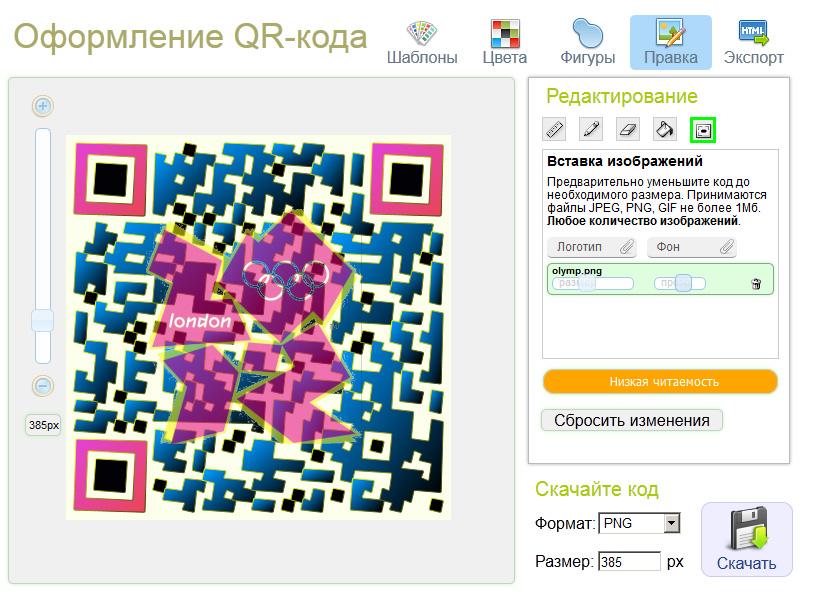 Qr как сделать свой qr код для  202