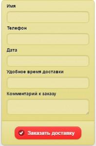 form-order